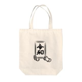 新元号のお知らせ Tote bags