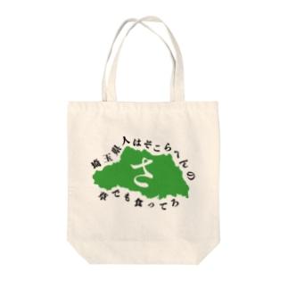 埼玉県 Tote bags