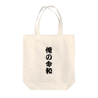 俺の令和 Tote bags