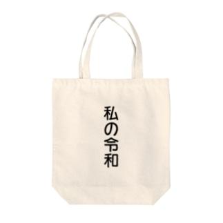 私の令和 Tote bags