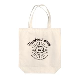 やるきない太陽 Tote bags