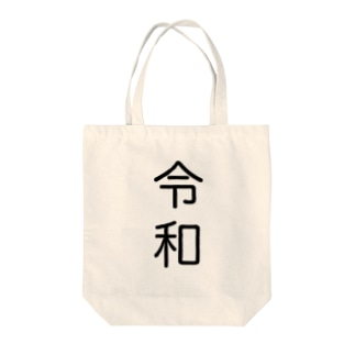 令和グッズ Tote bags