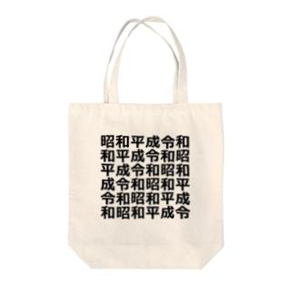 昭和平成令和 Tote bags