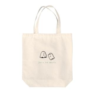 よるのおばけ Tote bags