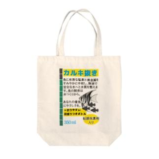 カルキ抜き Tote bags