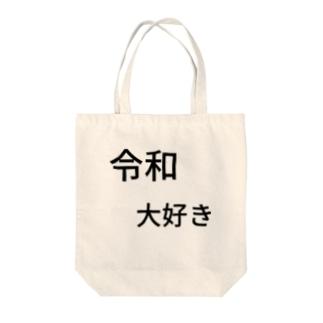 令和大好き Tote bags
