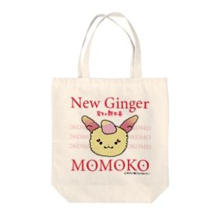 もじゃシンショウガ☆モモコばくたん Tote bags