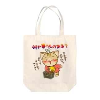 すずにゃん「何か買うものある?」スタンプ絵 Tote bags