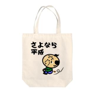 関西のおじたん さよなら平成 Tote bags