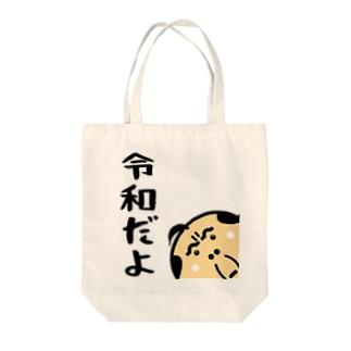 関西のおじたん ひょっこり令和だよ Tote bags