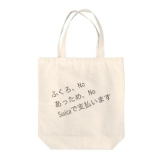 楽ちん Tote bags