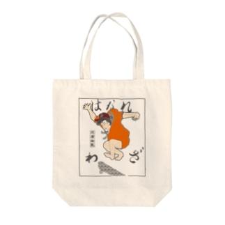 うきよえスケボー hanarewaza Tote bags