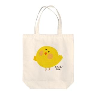おやくそく作成アプリ「おやくそくちゃん」公式ショップの元祖おやくそくちゃん Tote bags