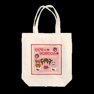 150%可愛く魅力的♥ラブリー♥いちごちゃん🍓のラブリー♥いちごちゃん🍓 Tote bags