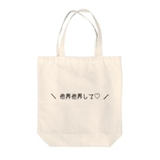 キャッキャッ Tote bags