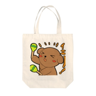 パーティーピーポーだ!いぇ~~い!! Tote bags