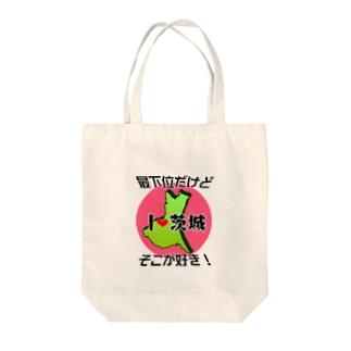 I❤茨城 最下位だけどそこが好き! Tote bags