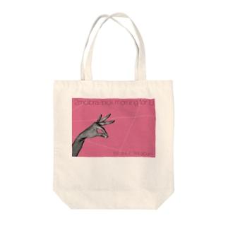 朝つまみ(テスト) Tote bags