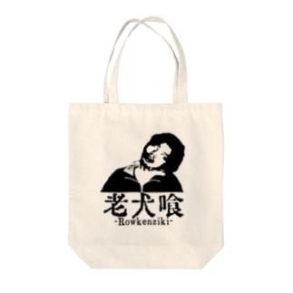 老犬喰 肆ノ喰 Tote bags