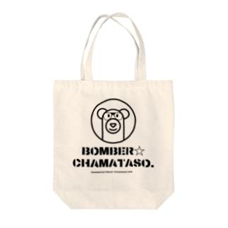 クマ☆チャマ。(Black) Tote bags