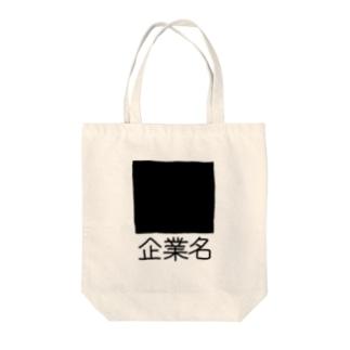 PR Tote bags
