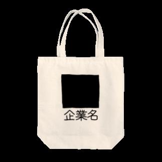 イソ(ベ)マスヲのPR Tote bags