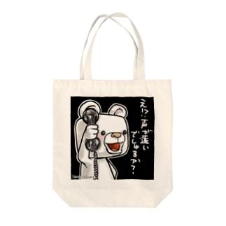 ブラック黒電話しゅが~第二弾 Tote bags