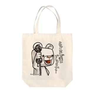 黒電話シュガ~第二弾 Tote bags