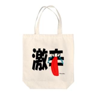 激辛グッズ Tote bags