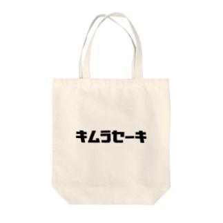 キムラセーキ Tote bags