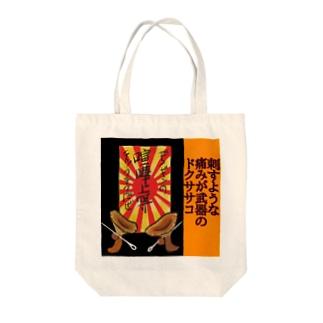 きのこカルタ「さ」 Tote bags