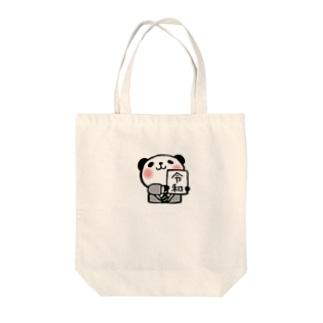 令和パンダ Tote bags