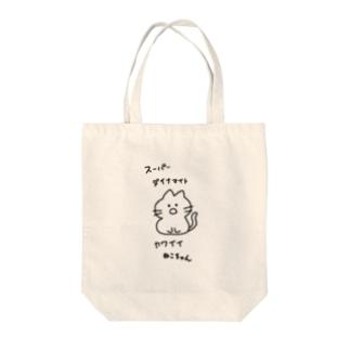 スーパーダイナマイトカワイイねこちゃん(くろ) Tote bags