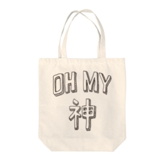 OH MY 神 Tote bags