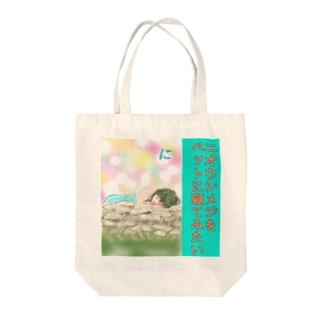 きのこカルタ「に」 Tote bags