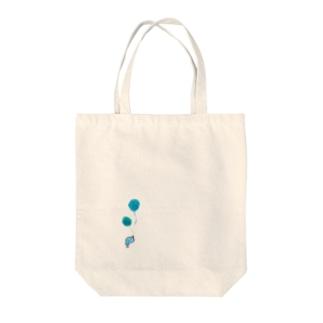 君がいればより楽しい Tote bags