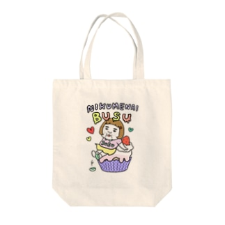 憎めないブスカップケーキ Tote bags