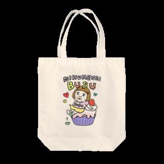 キャロライン企画の憎めないブスカップケーキ Tote bags