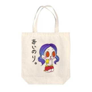 おいのりガール(文字有り) Tote bags