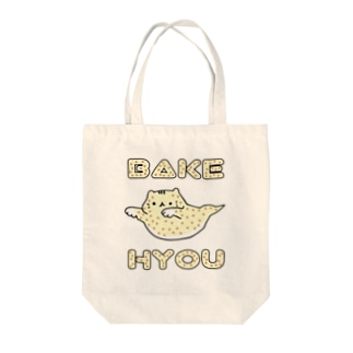 BAKE HYOU Tote bags