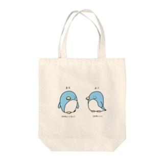 かわいい/かわいくない Tote bags