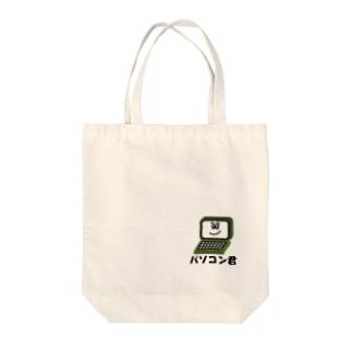 パソコン君 Tote bags