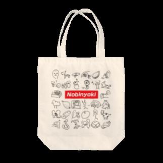 バウンスィの「のびにょき」絵しりとりトートバッグ Tote bags