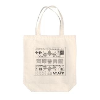 海華魯肉飯店 Tote bags
