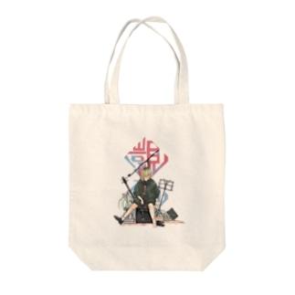 覬覦(きゆ) Tote bags