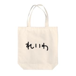 うちらの時代つくってこ〜! Tote bags