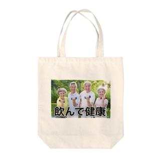 飲んで健康 Tote bags