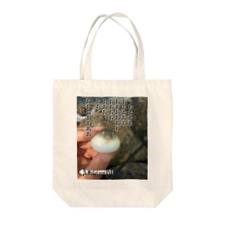 勝負師 Tote bags