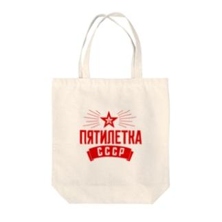 五カ年計画 Tote bags