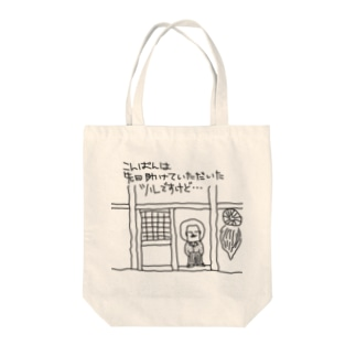 鶴の恩返し Tote bags
